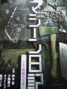 DSCF4396 225x300 マシーン日記